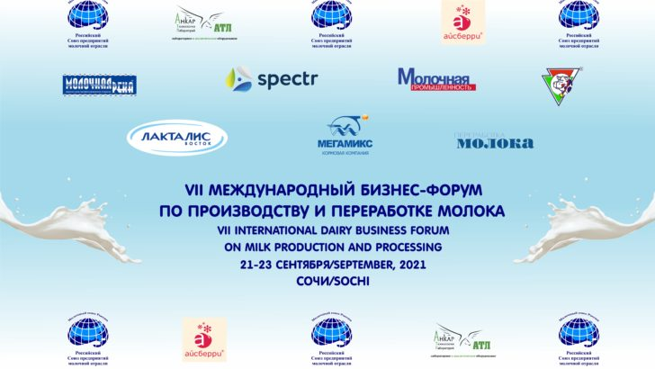 Итоги VII Международного молочного бизнес-форума