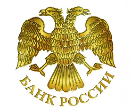 Банк России снизил ключевую ставку до 4,25% годовых