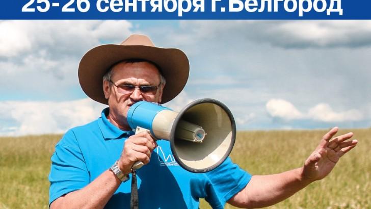 25 и 26 сентября члены Молочного союза России — Институт Молока и ГК «Зеленая Долина» поделятся своими знаниями и опытом