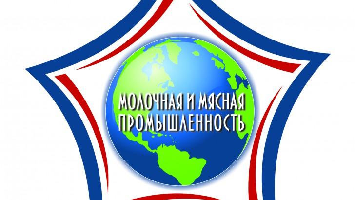 Утвержден состав Оргкомитета форума «Молочная и Мясная промышленность»