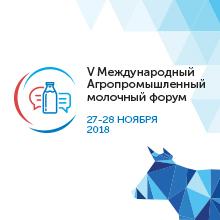Людмила Маницкая приняла участие в  молочном форуме в Красногорске