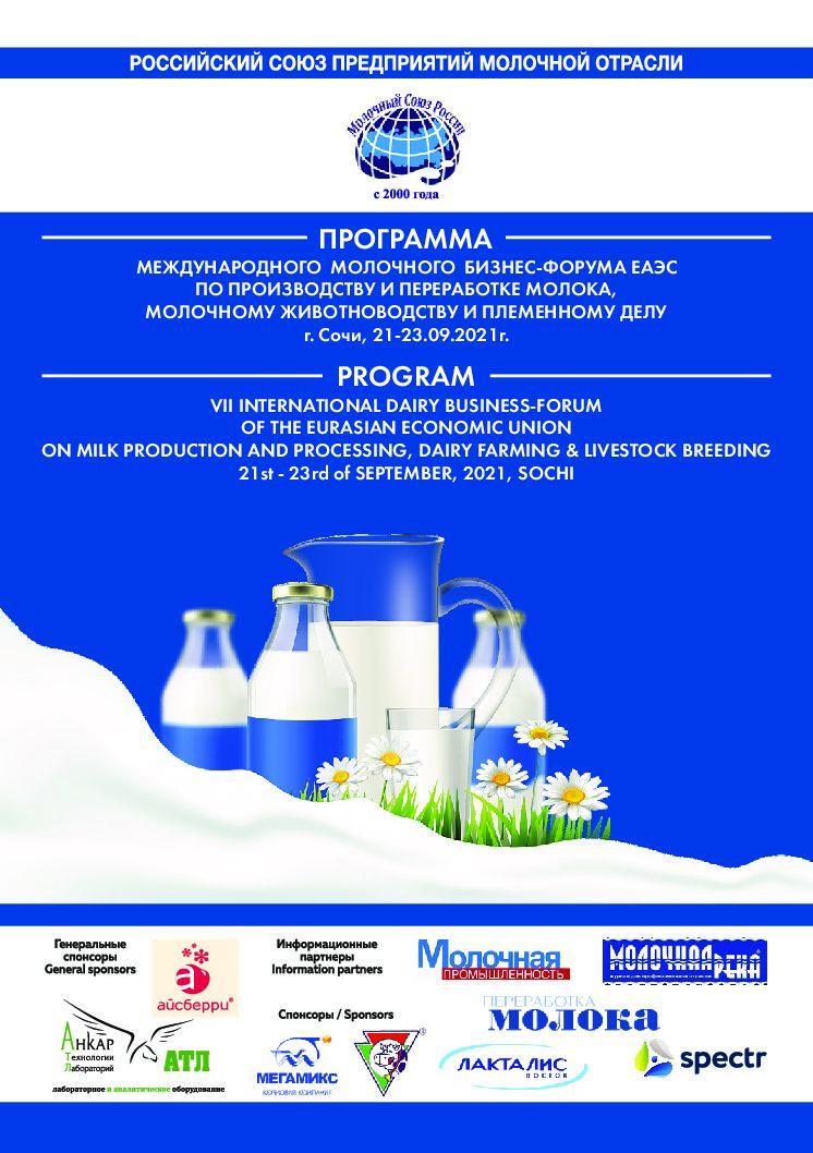 Программа VII Международного Молочного бизнес-форума, г. Сочи, 21-23 сентября 2021 г.