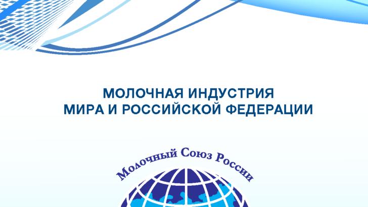 Готовится к выпуску ежегодник-2020 «Молочная индустрия Мира и Российской Федерации»