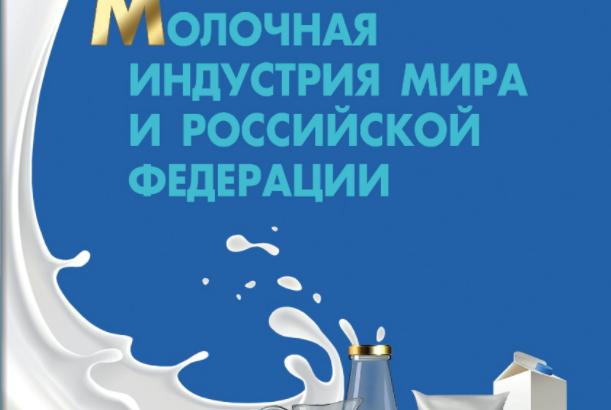 Вышел в свет ежегодник-2020 «Молочная индустрия Мира и Российской Федерации»