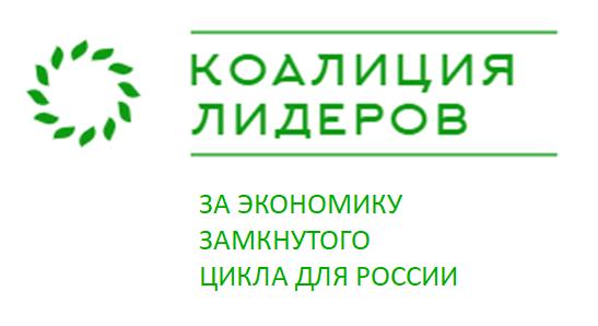 Молочный союз России вошел в состав основателей Коалиции  лидеров за экономику замкнутого цикла для России