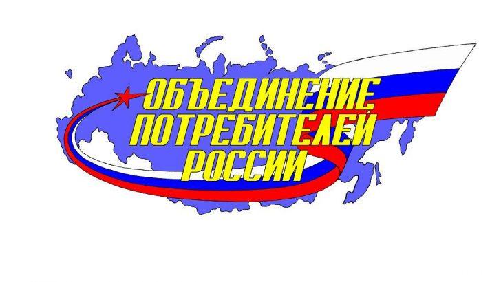 Людмила Маницкая и Вячеслав Тимченко в интересах  потребителей России