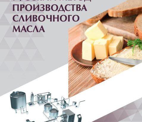 В память о Ф.А.Вышемирском. Русский метод производства сливочного масла