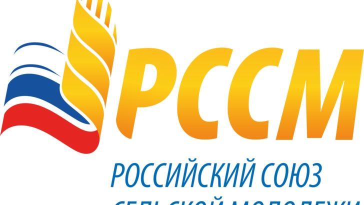 Специалисты Молочного союза России провели практические занятия с центрами компетенций для сельской молодежи