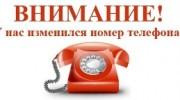 ИЗМЕНИЛИСЬ НОМЕРА ТЕЛЕФОНОВ ОФИСА МОЛОЧНОГО СОЮЗА РОССИИ