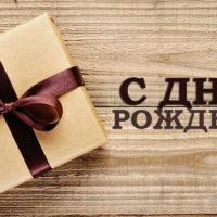Поздравление Аркадию Николаевичу Пономареву с Днем рождения!