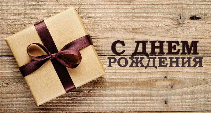 Поздравление Руслану Исмаиловичу Омарову с Юбилейным днем рождения