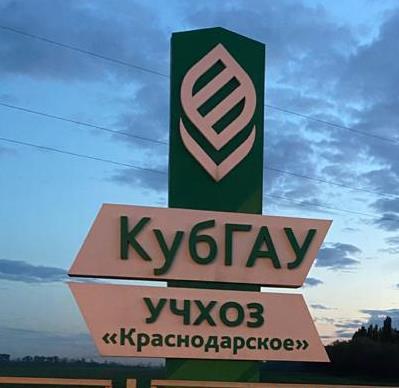 Людмила Маницкая: «ПРИМЕР ИНТЕГРАЦИИ УЧХОЗА С АГРАРНЫМ ВУЗОМ»