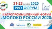 Людмила Маницкая приняла участие в форуме МОЛОКО РОССИИ в Воронеже