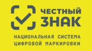 Владивосток, 11 мая: ссылка на запись вебинара по цифровой маркировке