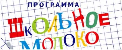 Социальный проект Молочного союза России «ШКОЛЬНОЕ МОЛОКО» должен получить государственную финансовую  поддержку